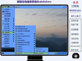 BioInfoServ:一款基于web的生物信息平台系统