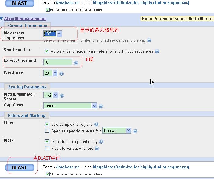 NCBI在线BLAST使用方法与结果详解