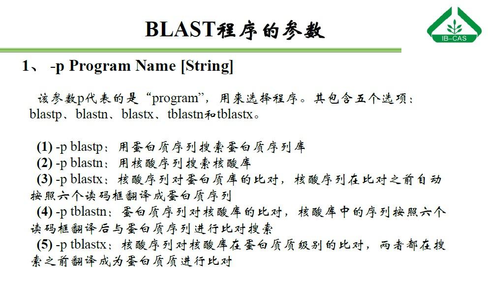 BLAST的参数与使用方法详细介绍