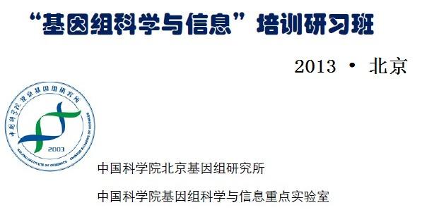 """2013""""基因组科学与信息""""培训研习班"""