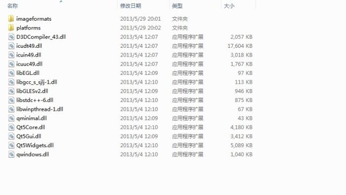 Qt5.0.2 + MinGw4.7 编译出来的程序,在windows平台下的发布与打包程序