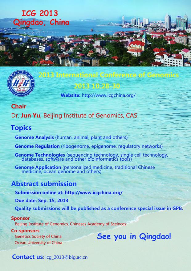 2013国际基因组学大会