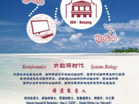第六届全国生物信息学与系统生物学学术大会暨国际生物信息学前沿研讨会