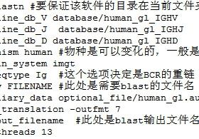 免疫组库igblastn软件的使用