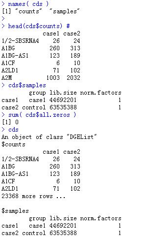 转录组edgeR分析差异基因