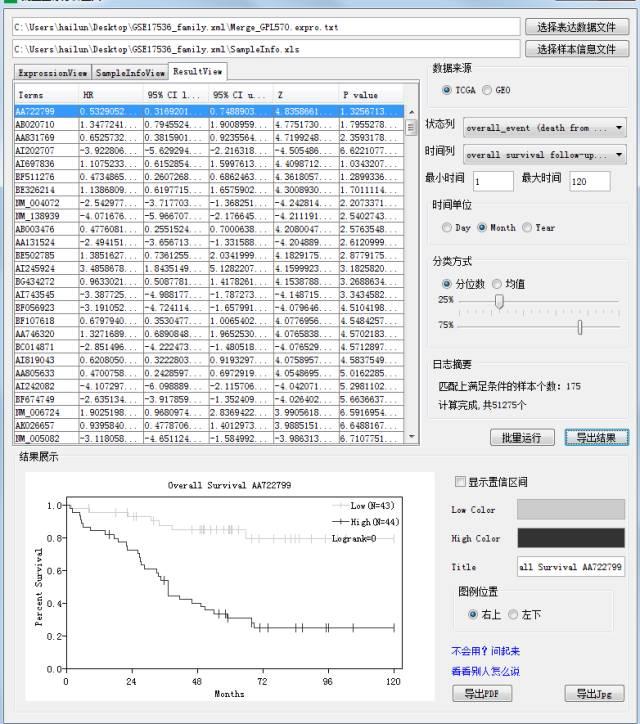 GEO数据做生存分析